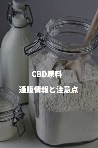 CBD原料の通販情報と注意点まとめ