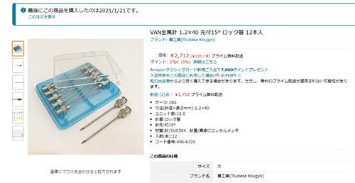 テルペン用の工業用シリンジ