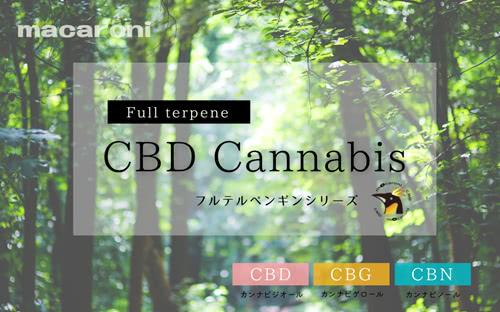 大麻由来のテルペンを使用したマカロニCBDリキッド『カンナビスシリーズ(フルテルペン)』