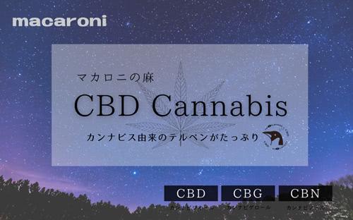 大麻由来のテルペンを使用したマカロニCBDリキッド『カンナビスシリーズ』