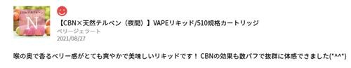 マカロニCBD『ベリージェラート』の口コミ評判