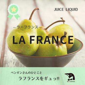マカロニCBD『ジュース』洋梨ラ・フランス