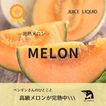 マカロニCBD『ジュース』完熟メロン