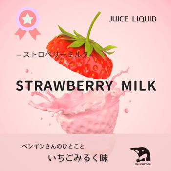 マカロニCBD『ジュース』ストロベリーミルク