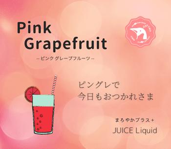 ピンクグレープフルーツの口コミ評判