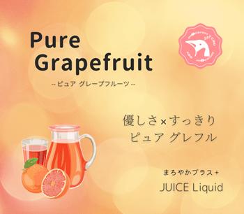 ピュアグレープフルーツの口コミ評判