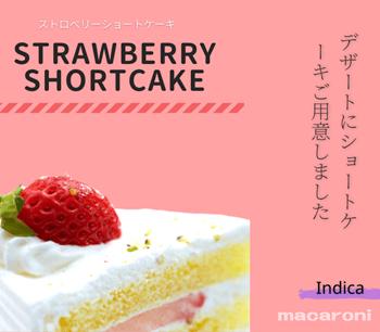 マカロニCBD『ストロベリーショートケーキ』