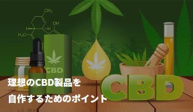 理想のCBD製品を自作するためのポイント